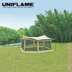 UNIFLAME ユニフレーム REVOタープ L メッシュウォールセット  681688