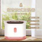 【15%オフクーポン】超音波加湿器 スチーム式 卓上 USB充電式 家庭用 オフィス 小型 寝室 静音 除菌対応 乾燥対策 LEDライト付き 上から給水