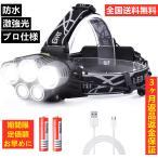 防災用 一週間超特価 LED 充電式 ヘッドライト 釣り 防水高輝度LED 5点灯モード  キャンプ 作業用 大容量リチウムイオン蓄電池 2本