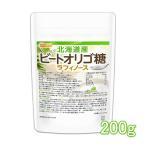 ビートオリゴ糖 200g(計量スプーン付) 【メール便専用品】【送料無料】 ラフィノース [01]