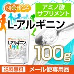 L-アルギニン 100g 【メール便専用品】【送料無料】 [01]