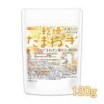 乾燥 たまねぎ (刻みタイプ) 120g 【メール便専用品】【送料無料】 [01] NICHIGA(ニチガ)