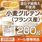 小麦グルテン(フランス産) 200g 【メール便専用品】【送料無料】 活性小麦たん白 遺伝子組み換え不使用 [05] NICHIGA(ニチガ)