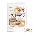 小麦グルテン(フランス産) 3kg 活性小麦たん白 遺伝子組み換え不使用 [02] NICHIGA(ニチガ)