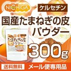 国産 たまねぎの皮パウダー 300g 【メール便専用品】【送料無料】 ケルセチン [01] NICHIGA(ニチガ)