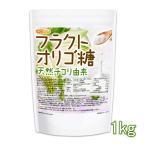 フラクトオリゴ糖 1kg 天然 チコリ由来 【メール便専用品】【送料無料】 [01] NICHIGA(ニチガ)