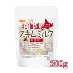 北海道 脱脂粉乳 スキムミルク 200g 北海道産 生乳100% [02] NICHIGA(ニチガ)