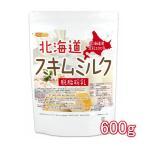 北海道 脱脂粉乳 スキムミルク 600g 【メール便専用品】【送料無料】 北海道産 生乳100% [01] NICHIGA(ニチガ)