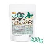 北海道産昆布 こんぶ茶 200g 【メール便専用品】【送料無料】 [05] NICHIGA(ニチガ)