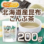 北海道産昆布 こんぶ茶 200g [02] NICHIGA(ニチガ)