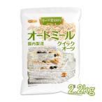 オートミール(クイックオーツ) 2.2kg 国内製造 [02] NICHIGA(ニチガ)