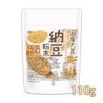 乾燥納豆 粉末 110g 【メール便専用品】【送料無料】 国産大豆100%使用 natto powder 生きている納豆菌93億個 [01] NICHIGA(ニチガ)