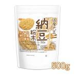 乾燥納豆 粉末 500g 【メール便専用品】【送料無料】 国産大豆100%使用 natto powder 生きている納豆菌93億個 [01] NICHIGA(ニチガ)
