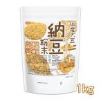 乾燥納豆 粉末 1kg 国産大豆100%使用 natto powder 生きている納豆菌93億個 [02] NICHIGA(ニチガ)