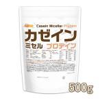 カゼイン ミセル プロテイン 500g 【メール便専用品】【送料無料】 Casein Protein 無添加・プレーン味 [01] NICHIGA(ニチガ)