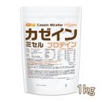 カゼイン ミセル プロテイン 1kg Casein Protein 無添加・プレーン味 [02] NICHIGA(ニチガ)