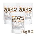 【送料無料!(北海道・九州・沖縄を除く)】 カゼイン ミセル プロテイン 1kg×3袋 Casein Protein 無添加・プレーン味 [02] NICHIGA(ニチガ)