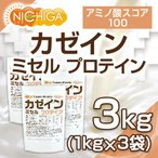 カゼイン ミセル プロテイン 1kg×3袋 Casein Protein 無添加・プレーン味 [02] NICHIGA(ニチガ)