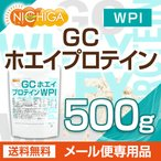 GC ホエイプロテイン WPI 500g 【メール便専用品】【送料無料】 無添加 [06] NICHIGA(ニチガ)