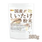 国産 しいたけ粉末 350g 無農薬・無添加 国産原木椎茸100%使用 [02] NICHIGA(ニチガ)