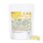 北海道 かぼちゃフレーク 100g 無添加・無着色 北海道産かぼちゃ100%使用 [02] NICHIGA(ニチガ)