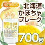 北海道 かぼちゃフレーク 700g 無添加・無着色 北海道産かぼちゃ100%使用 [02] NICHIGA(ニチガ)