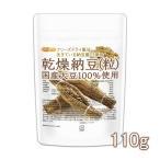 乾燥納豆(粒) 110g 【メール便専用品】【送料無料】 国産大豆100%使用 Grain natto 生きている納豆菌93億個 [06] NICHIGA(ニチガ)