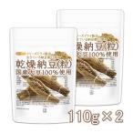 乾燥納豆(粒) 110g×2袋 【メール便専用品】【送料無料】 国産大豆100%使用 Grain natto 生きている納豆菌93億個 [06] NICHIGA(ニチガ)