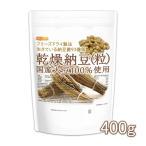 乾燥納豆(粒) 400g 国産大豆100%使用 Grain natto 生きている納豆菌93億個 [02] NICHIGA(ニチガ)