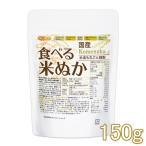 国産 食べる米ぬか 150g 【メール便専用品】【送料無料】 <特殊精製>米油も丸ごと精製 無添加 [01] NICHIGA(ニチガ)