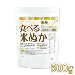 国産 食べる米ぬか 500g 【メール便専用品】【送料無料】 <特殊精製>米油も丸ごと精製 無添加 [01] NICHIGA(ニチガ)