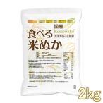 国産 食べる米ぬか 2kg <特殊精製>米油も丸ごと精製 無添加 [02] NICHIGA(ニチガ)