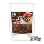 【Highタイプ】非アルカリ処理 国内製造 ナチュラル 純ココアパウダー 200g カカオバター約23% [02] NICHIGA(ニチガ)