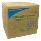塩素12% 20kg 【送料無料】 次亜塩素酸ナトリウム 食品添加物・液体(コックなし) [02]