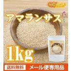 高栄養雑穀 アマランサス 1kg 【メール便専用品】【送料無料】 [01]