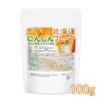 北海道 にんじんフレーク 100g 北海道産にんじん100% 使用 [02] NICHIGA(ニチガ)