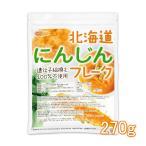 北海道 にんじんフレーク 270g 北海道産にんじん100% 使用 [02] NICHIGA(ニチガ)
