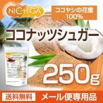ココナッツシュガー 250g 【メール便専用品】【送料無料】 coconut sugar ココヤシの花蜜 [01]