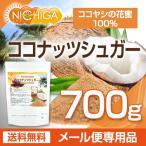 ココナッツシュガー 700g 【メール便専用品】【送料無料】 coconut sugar ココヤシの花蜜 [01]