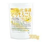 北海道 とうもろこしフレーク 700g 北海道産スイートコーン100% 使用 [02] NICHIGA(ニチガ)