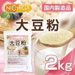 大豆粉(国内製造品) 2kg 遺伝子組み換え材料不使用 失活脱臭処理 大豆の栄養素まるごと [02] NICHIGA(ニチガ)