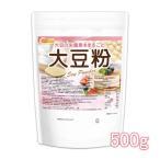 大豆粉(国内製造品) 500g 遺伝子組み換え材料不使用 失活脱臭処理 大豆の栄養素まるごと [02] NICHIGA(ニチガ)