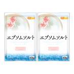 エプソムソルト 4.5kg×2袋 エプソム塩 硫酸マグネシウム 岡山県産 (食品添加物) [02] NICHIGA(ニチガ)