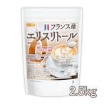 フランス産 エリスリトール 2.5kg 遺伝子組替え原料不使用品 カロリーゼロ 希少糖 糖質制限 天然甘味料 [02] NICHIGA(ニチガ)