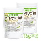 ビートオリゴ糖 1kg×2袋(計量スプーン付) ラフィノース [02] NICHIGA(ニチガ)
