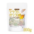 フラクトオリゴ糖(国内製造) 200g さとうきび由来 【メール便専用品】【送料無料】 [05] NICHIGA(ニチガ)