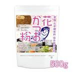 花 かつお粉(国内製造) 500g 食塩・化学調味料・保存料無添加 [02] NICHIGA(ニチガ)