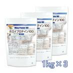 ホエイプロテイン100 1kg×3袋 無添加 プレーン味