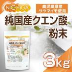 純国産クエン酸粉末 3kg 鹿児島県産サツマイモ使用澱粉発酵法 [02] NICHIGA ニチガ