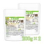 ビートオリゴ糖 200g×2袋(計量スプーン付) 【メール便専用品】【送料無料】 ラフィノース [01]